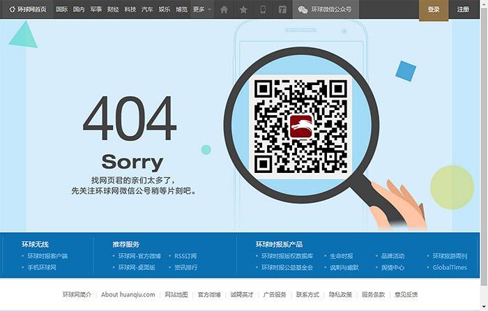 error 404 huanqiu