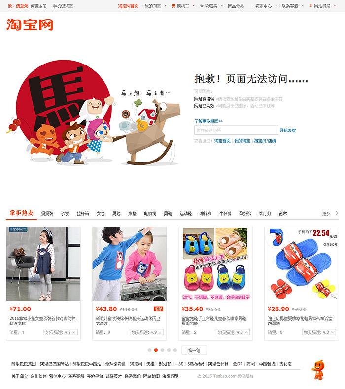 error 404 taobao