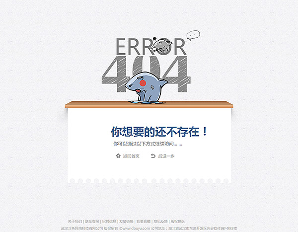 error 404 Douyu